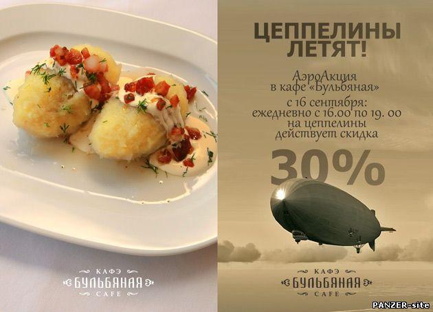 цеппелины (литовская кухня).