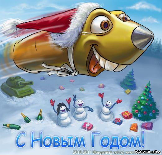 Танки новогоднее поздравление