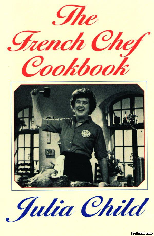 Скачать кулинарная книга джулии чайлд